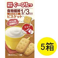 ぐーぴたっ ビスケット ミルク 1セット(5箱) ナリスアップコスメティックス ダイエットビスケット ダイエット食品