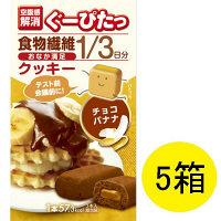 ぐーぴたっ クッキー チョコバナナ 1セット(5箱) ナリスアップコスメティックス