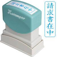 シャチハタ Xスタンパー 「請求書在中」 縦書き 藍色 XBN-011V3 浸透印