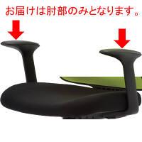 イトーキ メッシュタスクチェア YE8・サリダチェア専用 固定肘 1セット YE8-EL (直送品)