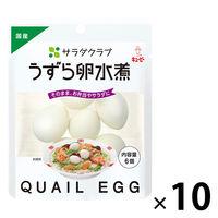 サラダクラブ うずら卵水煮 6個 1セット(10袋)