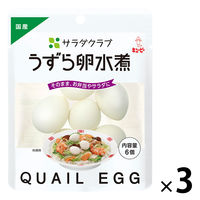 サラダクラブ うずら卵水煮 6個 1セット(3袋)