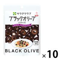 キユーピー サラダクラブ ブラックオリーブ(スライス) 1セット(10袋)