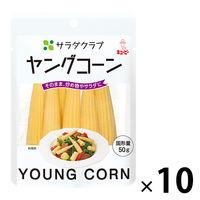 キユーピー サラダクラブ ヤングコーン 1セット(10袋)