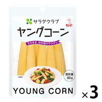 キユーピー サラダクラブ ヤングコーン 1セット(3袋)