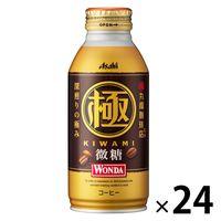 【缶コーヒー】アサヒ飲料 WONDA(ワンダ) 極 微糖 ボトル缶 370g 1箱(24缶入)