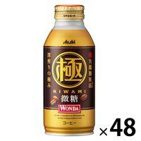 【缶コーヒー】アサヒ飲料 WONDA(ワンダ) 極 微糖 ボトル缶 370g 1セット(48缶)