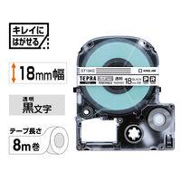 キングジム テプラ PROテープ キレイにはがせるラベル 18mm 透明ラベル(黒文字) 1個 ST18KE