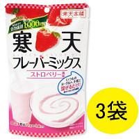 寒天本舗 寒天フレーバーミックス ストロベリー風味 1セット(3袋) ダイエットドリンク ダイエット食品