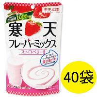 寒天本舗 寒天フレーバーミックス ストロベリー風味 1ケース(40袋) ダイエットドリンク ダイエット食品