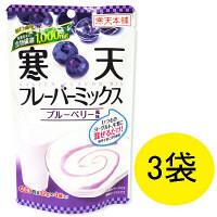 寒天本舗 寒天フレーバーミックス ブルーベリー風味 1セット(3袋) ダイエットドリンク ダイエット食品