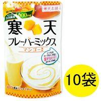 寒天本舗 寒天フレーバーミックス マンゴー風味 1箱(10袋) ダイエットドリンク ダイエット食品