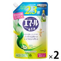花王 エマールリフレッシュグリーンの香り 替え920ml 1セット(2個)