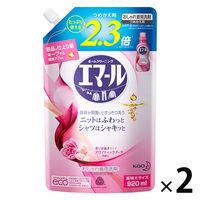 花王 エマールアロマティックブーケの香り 替え920ml 1セット(2個)