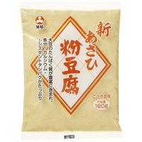 新あさひ粉豆腐160g 旭松食品