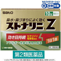 【第2類医薬品】ストナリニZ 10錠 佐藤製薬★控除★