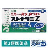 【第2類医薬品】ストナリニZ 14錠 佐藤製薬★控除★
