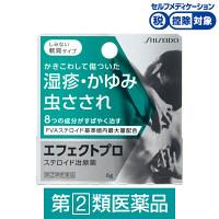 【指定第2類医薬品】エフェクトプロ 軟膏 6g 資生堂薬品★控除★