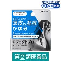 【指定第2類医薬品】エフェクトプロ ローション 12g 資生堂薬品★控除★