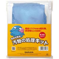 サラヤ 汚物の処理キット 65126 1セット