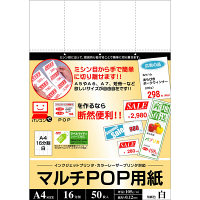 マルチPOP用紙 A4 16分割 白 0000-208-A4W2 1冊(50枚入) (取寄品)