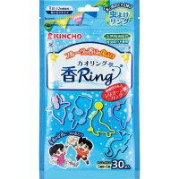 虫よけ香リング ブルー フルーツの香り 1パック(30個入)