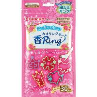 虫よけ香リング ピンク お花の香り 1パック(30個入)