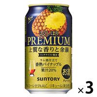 サントリー チューハイ こくしぼりプレミアム 濃熟パイン 350ml 3缶
