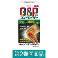 【第2類医薬品】キューピーコーワコンドロイザー 250錠 興和新薬