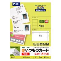 プラス いつものカードマイクロミシンMC-701T 白 A4 46557 1袋(100シート入)