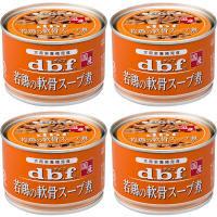 d.b.f(デビフ) ドッグフード 若鶏の軟骨スープ煮 150g 1セット(4缶)