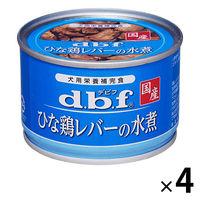 d.b.f(デビフ) ドッグフード ひな鶏レバーの水煮 150g 1セット(4缶)