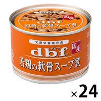d.b.f(デビフ) ドッグフード 若鶏の軟骨スープ煮 150g 1ケース(24缶)