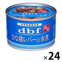 d.b.f(デビフ) ドッグフード ひな鶏レバーの水煮 150g 1ケース(24缶)