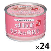 d.b.f(デビフ) ドッグフード ささみの角切り 150g 1ケース(24缶)