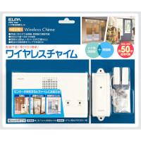 朝日電器 ワイヤレスチャイム ドア用送信器セット EWS-1002 (取寄品)