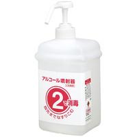 サラヤ「2」ボトルアルコール消毒液用
