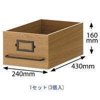 アスプルンド ESストレージ 小物ボックス 1セット(3個入)
