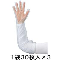【アウトレット】PE手袋ロングタイプ 1セット(90枚:30枚入×3袋) クリア