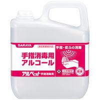 サラヤ アルペット手指消毒用5L 201530