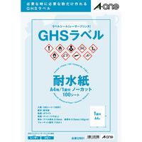 エーワン GHSラベルシール 水に強い ピクトグラム・サイン表示用 レーザープリンタ 耐水紙 白 A4 ノーカット1面 1袋(100シート入) 32 (取寄品)