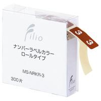 フィリオ ナンバーラベル カラー ロールタイプ 「3」 MS-NRKR-3 1ロール(300片入)
