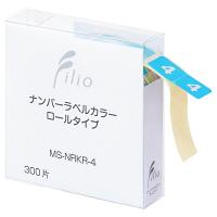 フィリオ ナンバーラベル カラー ロールタイプ 「4」 MS-NRKR-4 1ロール(300片入)
