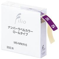 フィリオ ナンバーラベル カラー ロールタイプ 「5」 MS-NRKR-5 1ロール(300片入)