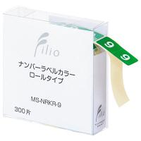 フィリオ ナンバーラベル カラー ロールタイプ 「9」 MS-NRKR-9 1ロール(300片入)