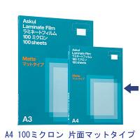 アスクル ラミネートフィルム マットタイプ A4 1箱(100枚入)