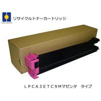【アウトレット】リサイクルトナーカートリッジ LPCA3ETC9Mタイプ マゼンタ