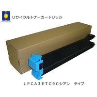 【アウトレット】リサイクルトナーカートリッジ LPCA3ETC9Cタイプ シアン