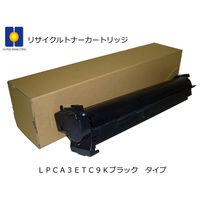 【アウトレット】リサイクルトナーカートリッジ LPCA3ETC9Kタイプ ブラック