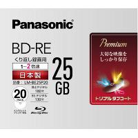 パナソニック 録画用2倍速ブルーレイディスク25GB(書換型) LM-BE25P20 1パック(20枚入)